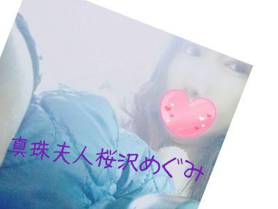 桜沢めぐみ